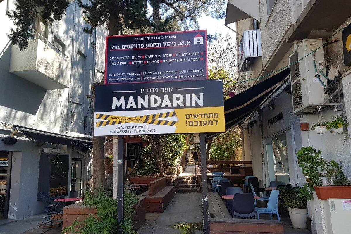 מנדרין מרכז הכרמל חיפה